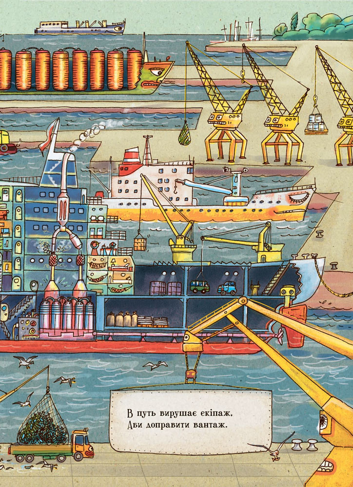 Що роблять кораблі. дивіться, малята фото №4