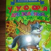 Книга Пушкина для малышей У лукоморья твердые страницы