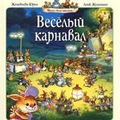 Женев'єва Юр'є: Веселий карнавал (укр.).