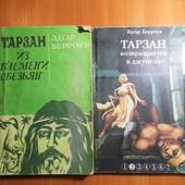 Эдгар Райс Берроуз - Тарзан. Возвращение в джунгли