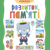 Интерактивная книга. Развитие памяти