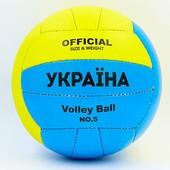 Мяч волейбольный Ukraine 6528: размер 5, PU