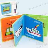"""Развивающая книжка для купания """"шелестелка - Транспорты"""", мягкая книжка для ванной"""