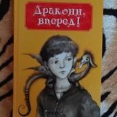 """Книга """"Дракони вперед"""" Катя Штанко"""