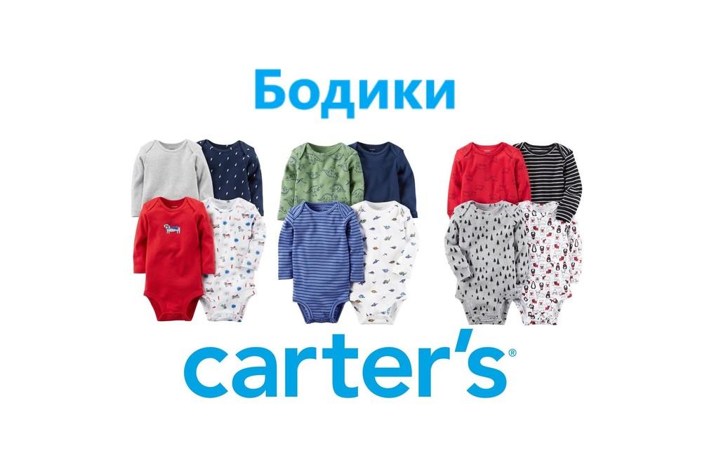 Комплекты бодиков carters боди бодик бодики фото №1