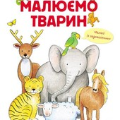 """Книга """"Рисуем животных"""" малюємо тварин, 128стр, учимся рисовать"""
