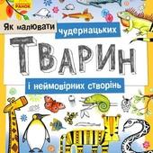 Книга «Як малювати : Чудернацьких тварин і неймовірних створінь»