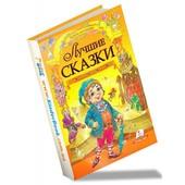 Лучшие сказки Гримм Андерсен Перро Гофман Гауф, золотая коллекция
