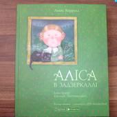 Алиса в Зазеркалье на укр языке рисунки Гапчинской оживают