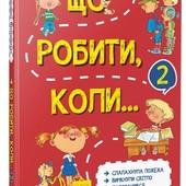 Що робити, коли… 2. Людмила Петрановська