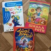 Книги для чтения для детей