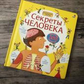 Створки окошки энциклопедия Секреты человека Робинс