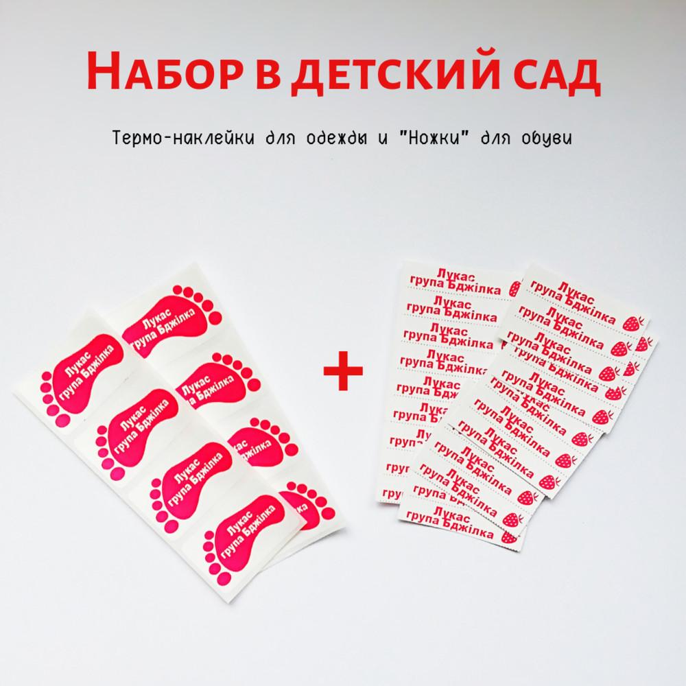 Набор для садика термо-бирки+ножки для обуви. фото №1