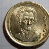 Монета. Греция. 20 драхм 1998 года. Дионисиос Соломос - греческий поэт.
