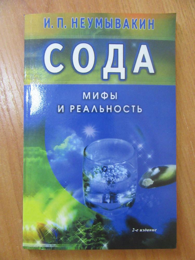 Иван неумывакин. сода, перекись водорода, вода, печень, эндоэкология, скатерть-самобранка фото №1