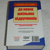 Учебник готовые домашние задания 6 класс