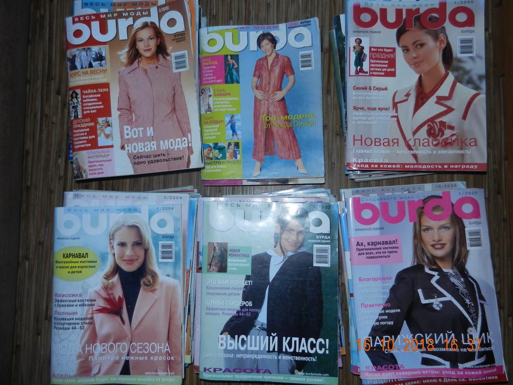 Журналы для шитья бурда burda в идеальном состоянии фото №1