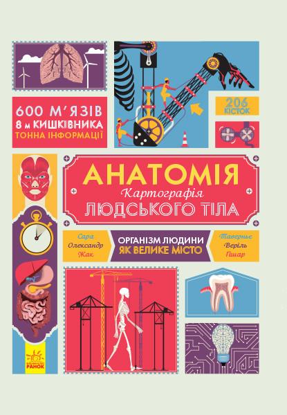 """Серія """"крутезна інфографіка"""" анатомия архитектура фото №1"""