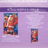 """Схема для вышивания бисером """"Дед Мороз в лесу"""""""