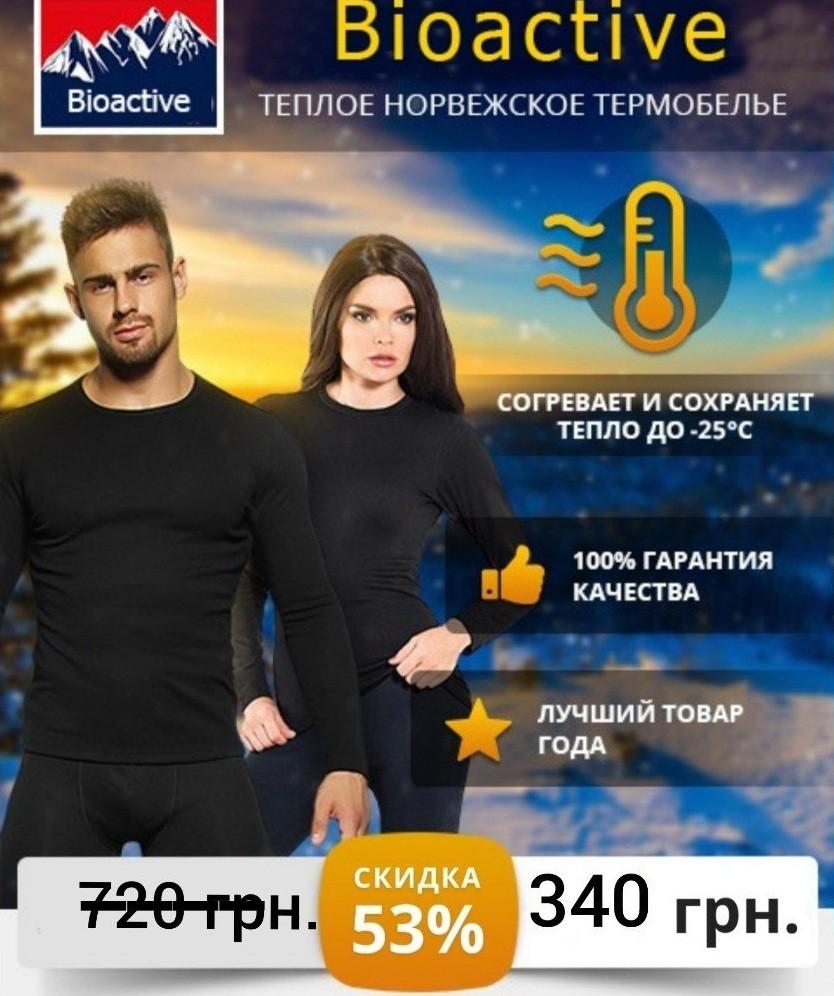 Термобелье теплое мужское , женское по супер цене поспеши зима фото №1