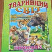 Ілюстрована енцикопедія: Тваринний світ помірних зон (формат А4) (велика, подарункова) 64 стор.