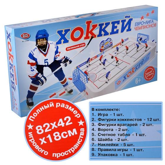 Настольный хоккей 0704 лига чемпионов фото №1