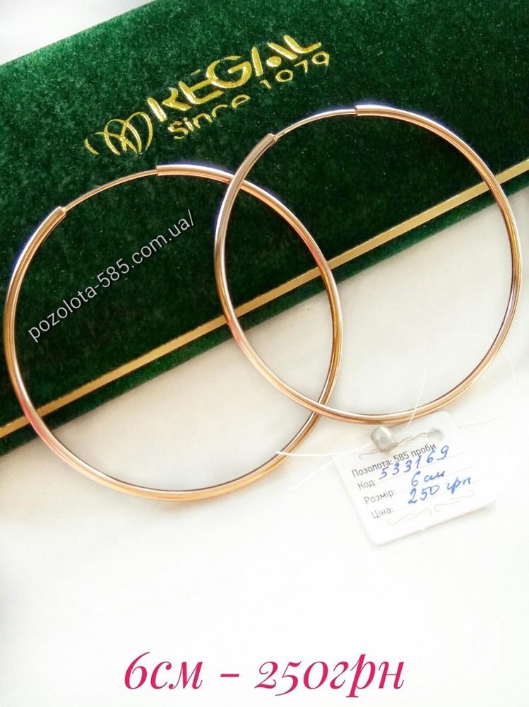 Позолоченные серьги-кольца д.6см, сережки-кольца. позолота фото №1
