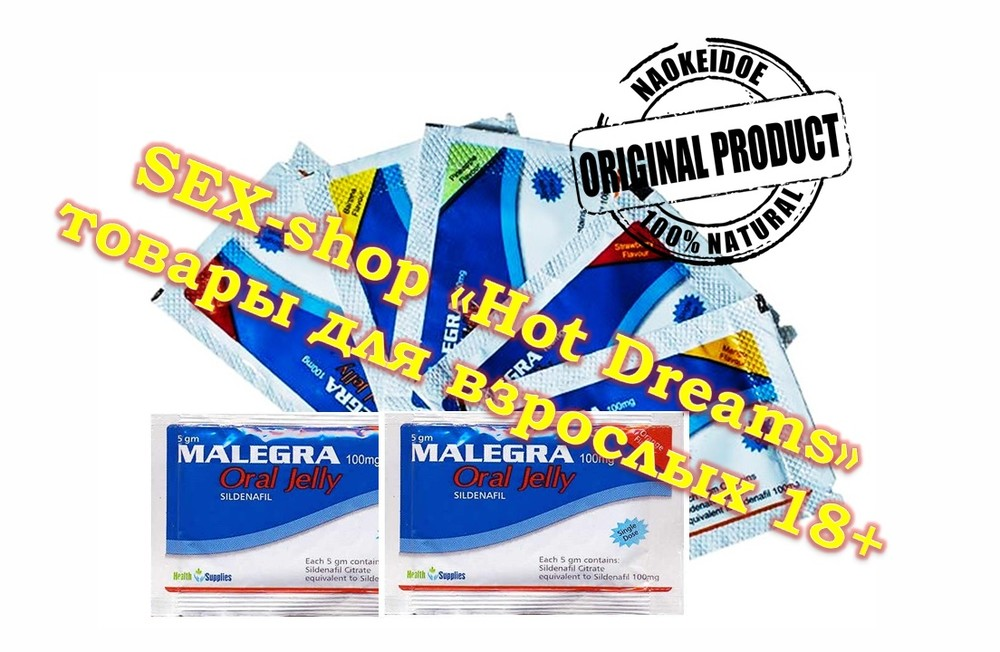 Melega oral jelly–мужское средство для потенции быстрого действия фото №1