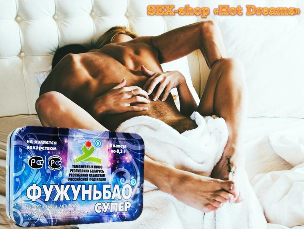 Капсулы фужуньбао супер безопасно и эффективно увеличить сексуальную активность фото №1
