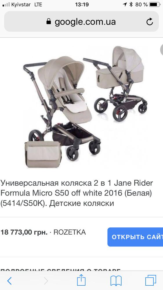 Детская коляска фото №1