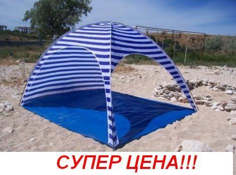 Качественный пляжный тент (палатка) coleman 1038 (польша). супер цена! фото №1