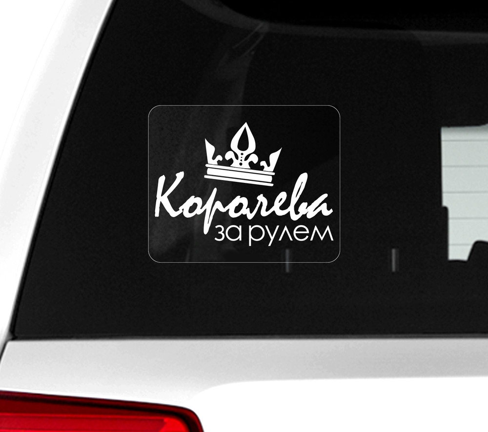 Автомобильные наклейки леди король королева за рулем едет я украинец украинка фото №1