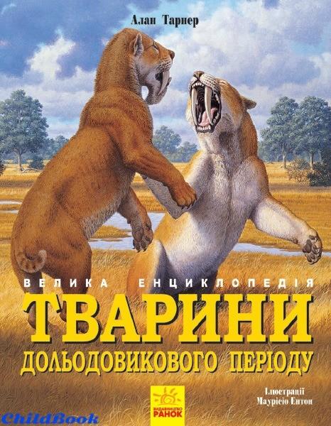 Тварини дольодовикового періоду. велика енциклопедія вид. ранок фото №1
