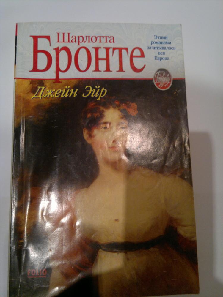 Продается книга джейн эир фото №1