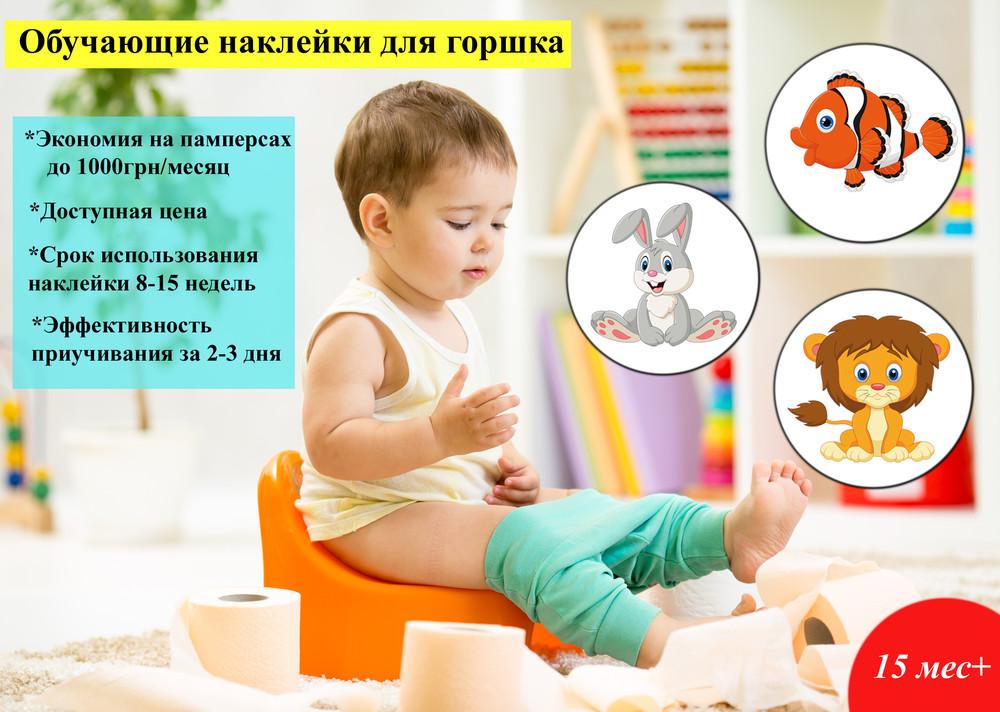 Обучающие многоразовые наклейки для приучения к горшку potty sticker, 3 штучки фото №1