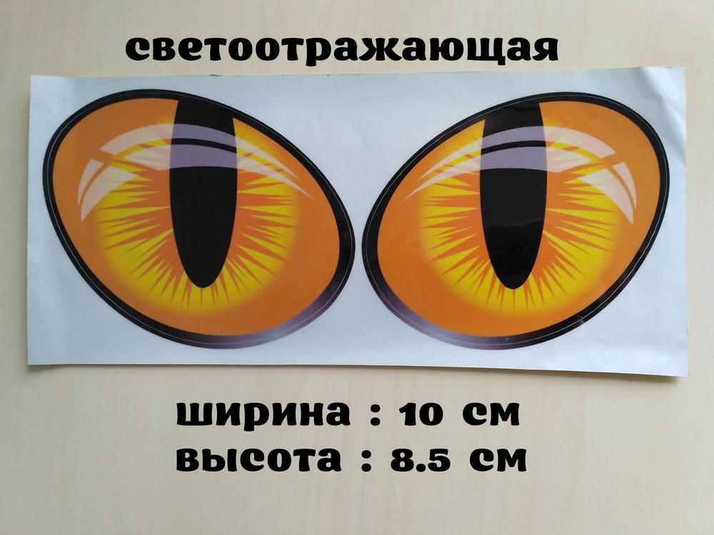 Наклейка на авто кошачьи глаза светоотражающая фото №1