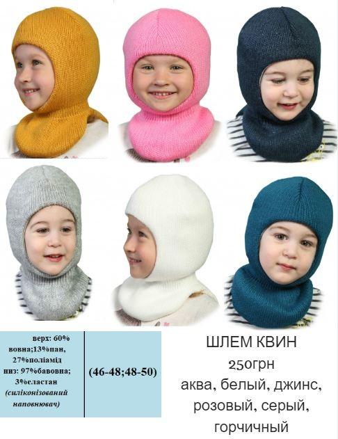 Шапки шлемы - осень-зима. много моделей, смотрите все фото фото №1