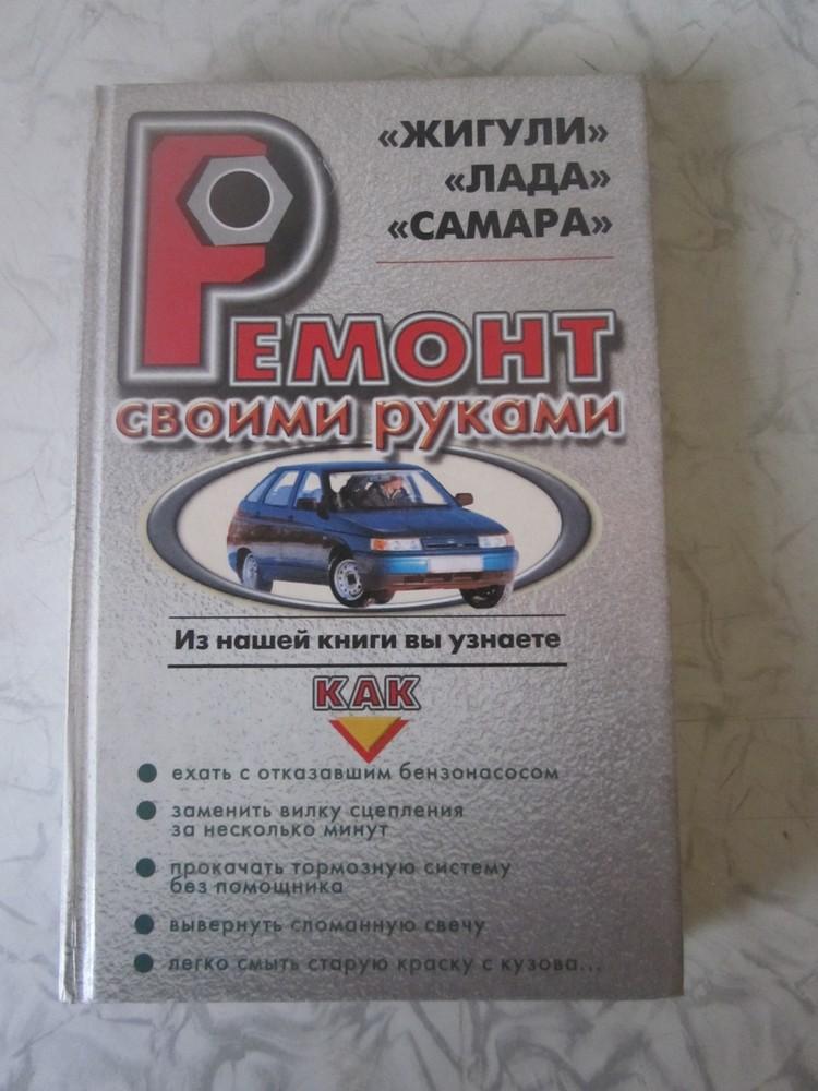 """Продам книгу """" ремонт своими руками """" ( для автомобилей ) фото №1"""