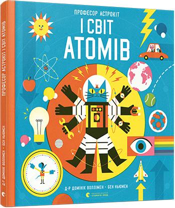 Професор астрокіт і світ атомів. подорож фізикою фото №1