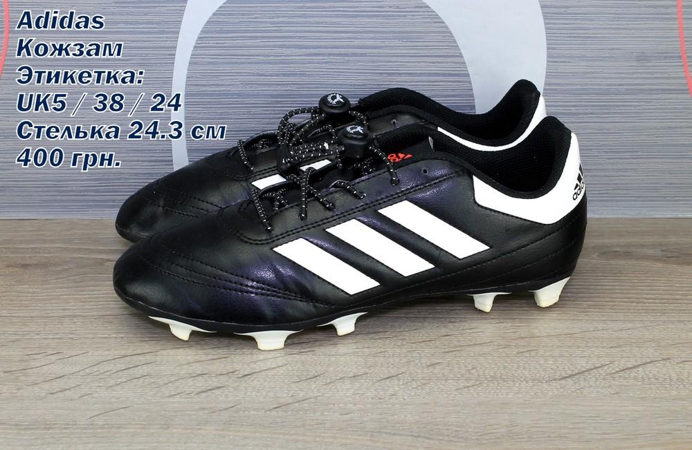 Бутсы adidas фото №1