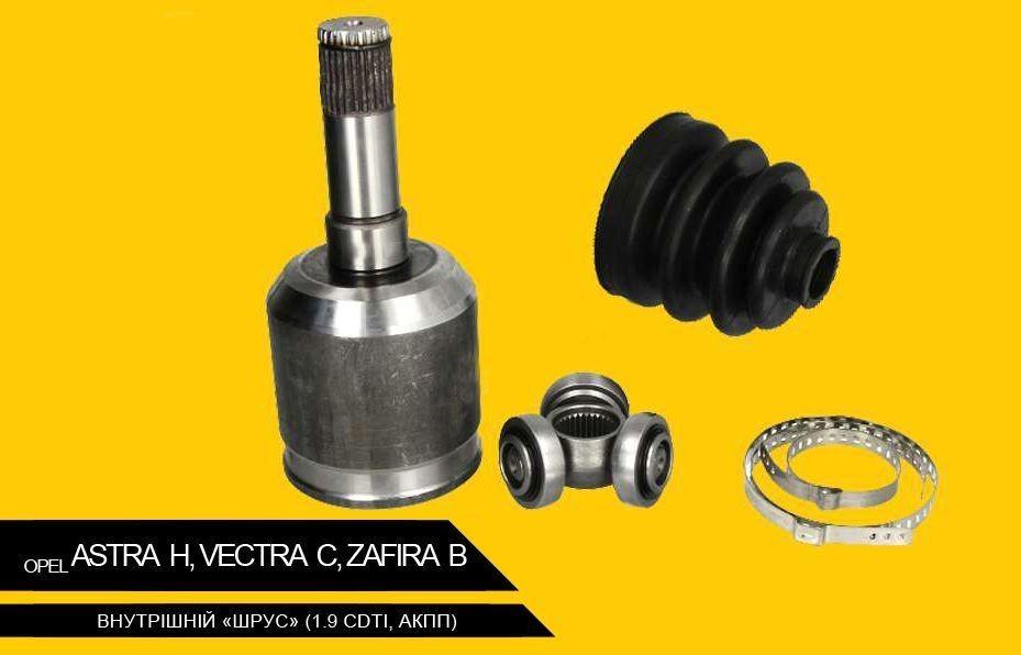 Новый трипоидный шрус opel: astra h, vectra c, zafira b фото №1
