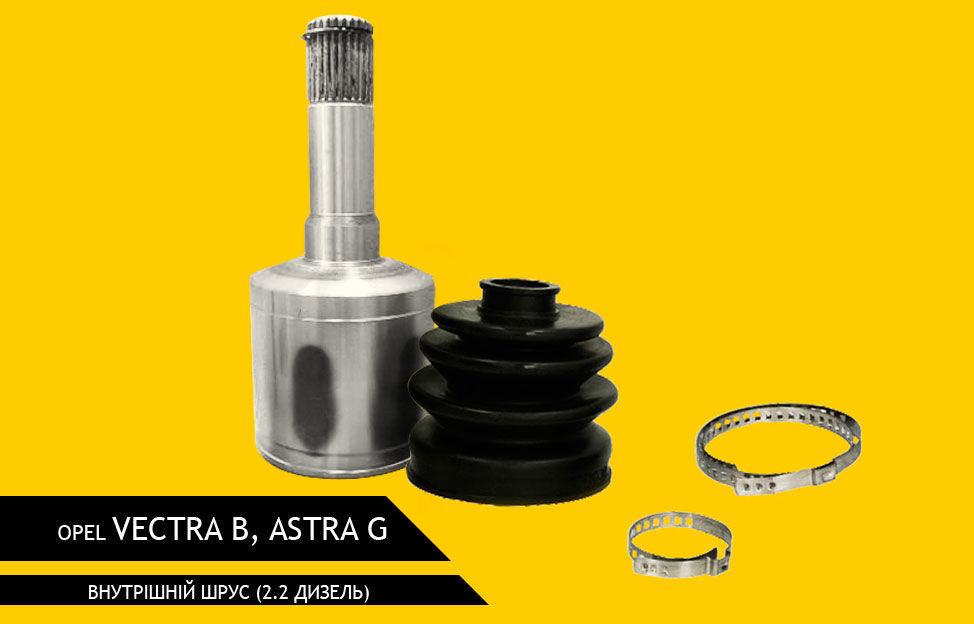 Новый внутренний шрус opel vectra b, astra g (2.2 дизель) фото №1