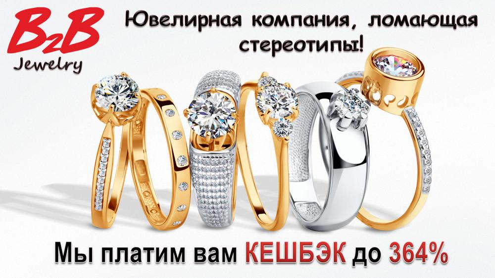 B2b jewelry. работа, доход, прибыль, большие проценты. джевелри твой успех фото №1