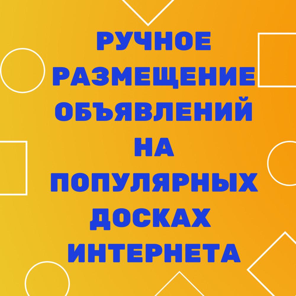Размещу вручную ваше объявление на популярных досках объявлений украины фото №1