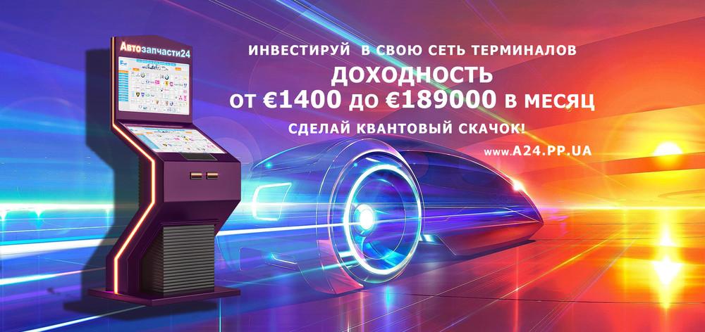 Бизнес под ключ. автомагазин терминал автозапчасти 24 фото №1