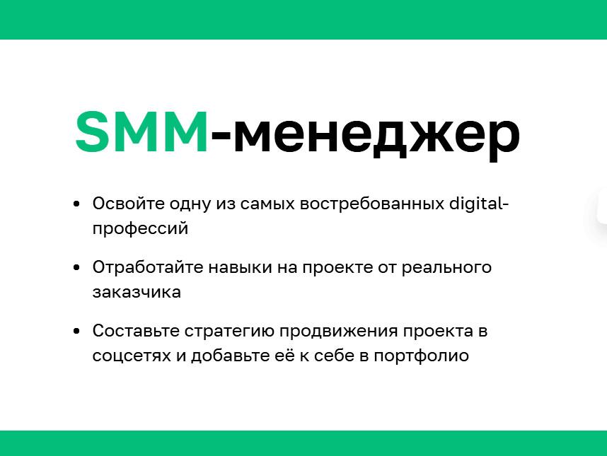 Smm-менеджер (2019) [нетология] фото №1