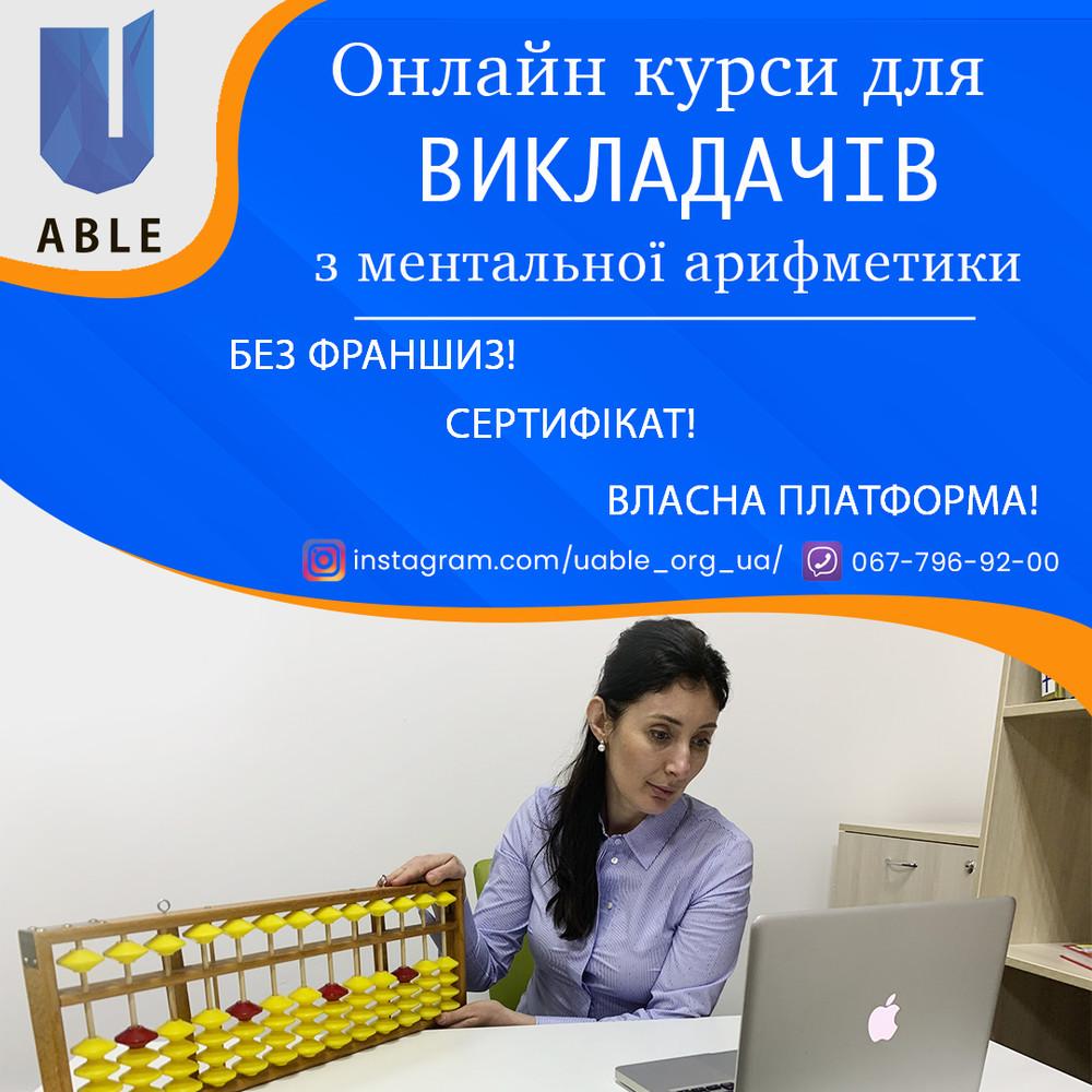 Ментальна арифметика для викладачів (навчання, онлайн курси) фото №1