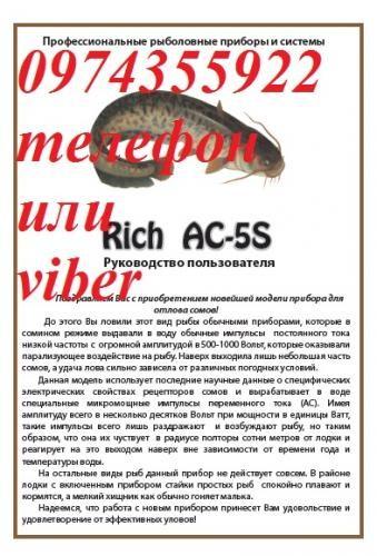 Приборы для ловли рыбы samus 1000, rich ac 5m фото №1