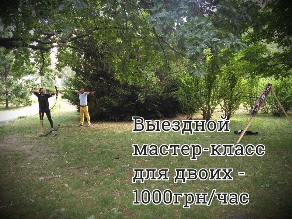 Стрельба из лука в киеве (оболонь/теремки) - тир лучник. фото №1